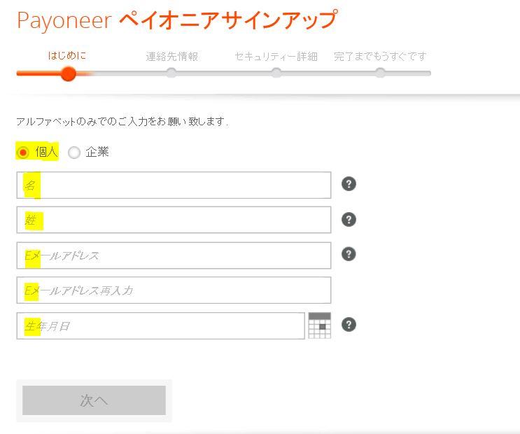 Payoneer 登録