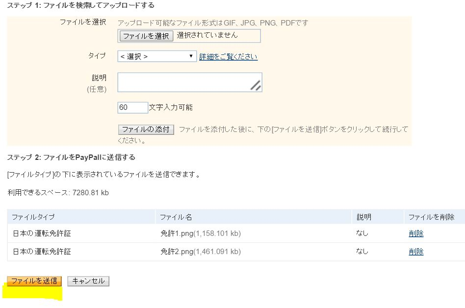 PayPal登録