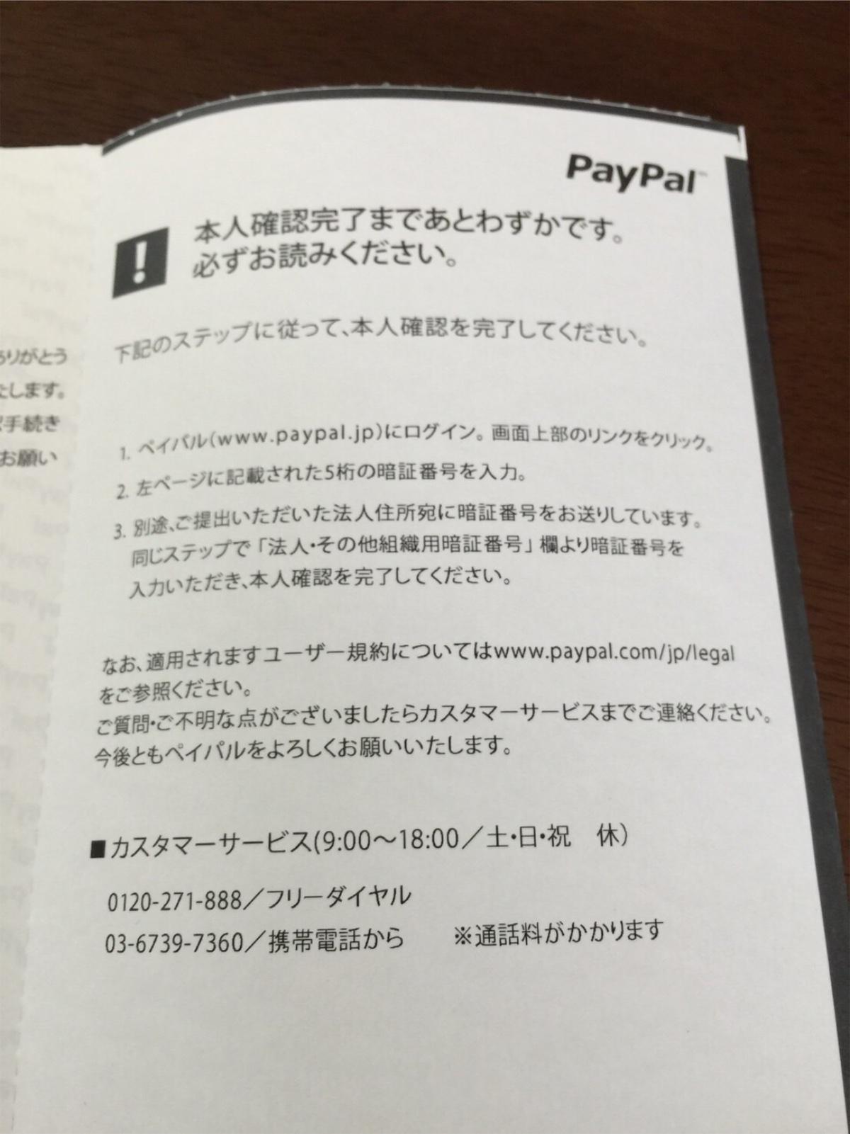 paypal ビジネス