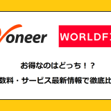 Payoneer WorldFirst 比較