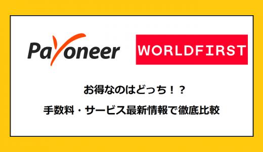 WorldFirstとPayoneerの2020年版最新徹底比較!結局どっちがお得!?