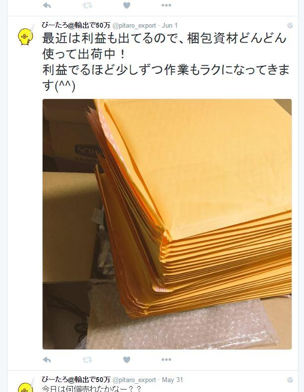 Amazon輸出 梱包資材