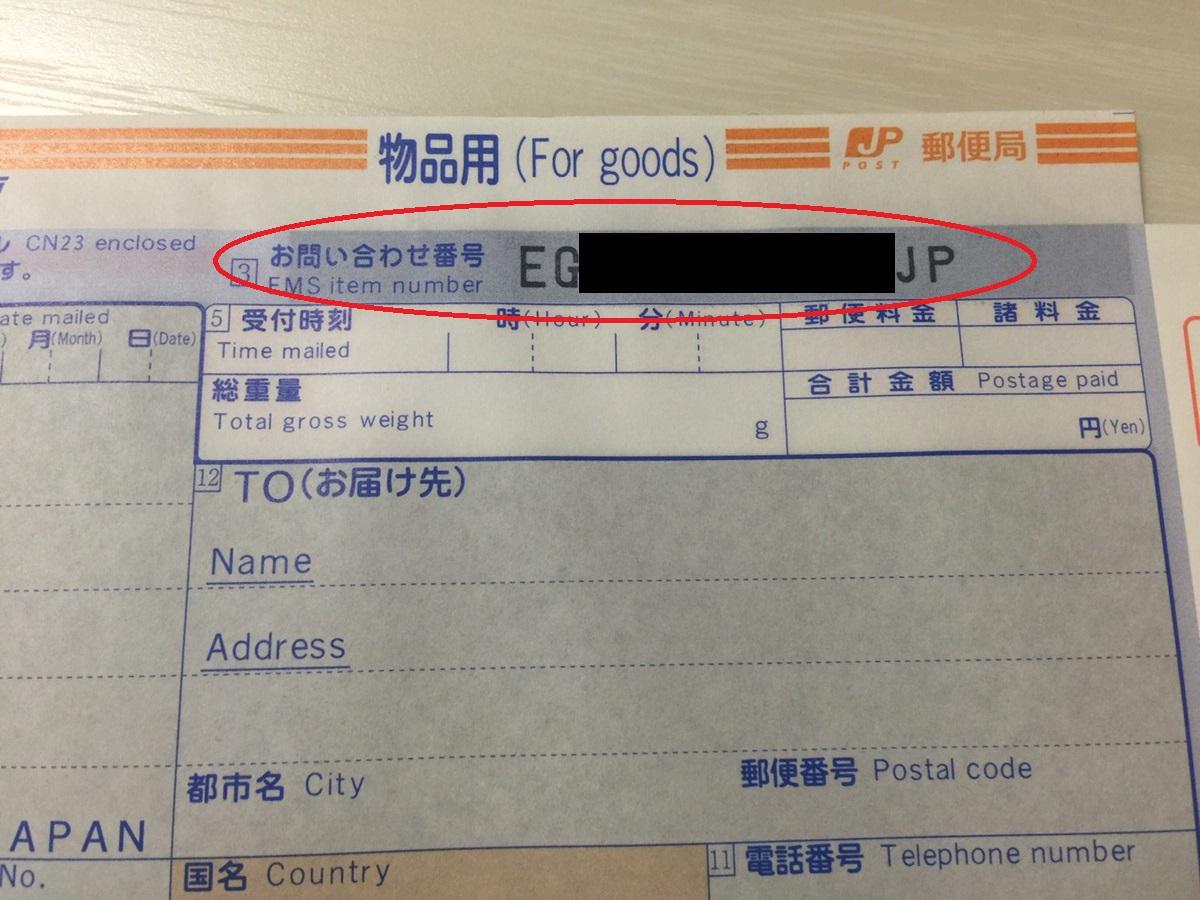 Amazon輸出 EMSの無在庫発送方法~ラベルとインボイスの書き方~