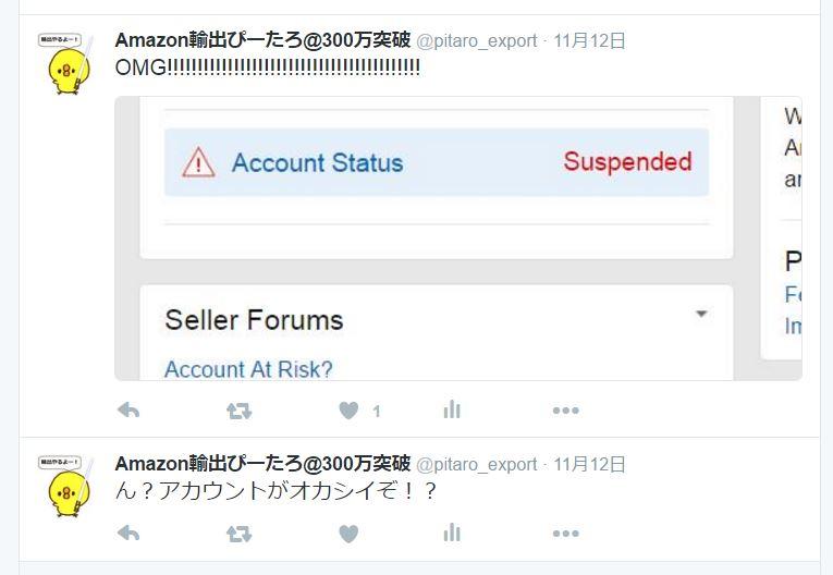Amazon輸出 アカウント停止