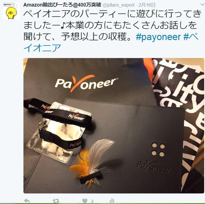 Amazon輸出 Payoneer