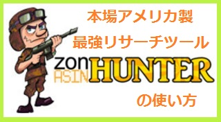 zon ASIN Hunterの使い方