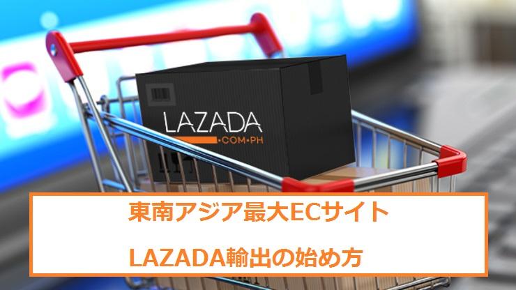 LAZADA(ラザダ)輸出の始め方 東南アジアの輸出市場に出店する方法