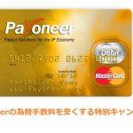 Amazon輸出Payoneerの為替手数料を1%以上安くするキャンペーン告知