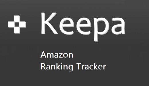 Keepa有料化!Amazon輸出最強のランキング推移追跡ツールの使い方