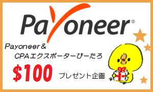 payoneer口座開設方法