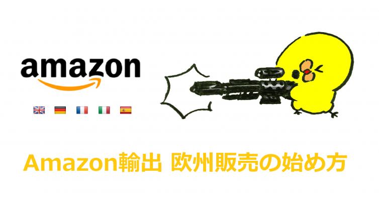 Amazon輸出 欧州