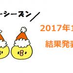 個人輸出 2017年12月月間報告