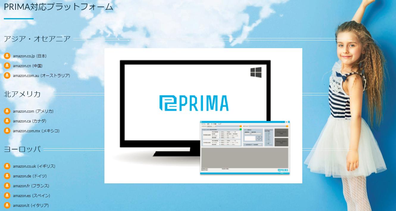 Amazon輸出おすすめリサーチツールPRIMA(プライマ)の使い方と特徴