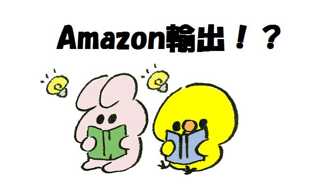 Amazon輸出 本 オススメ
