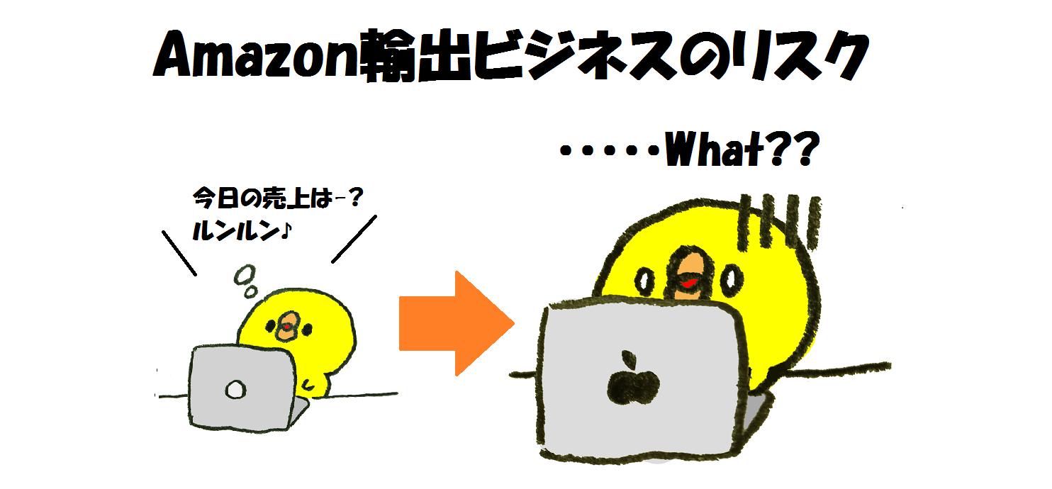 Amazon輸出 リスク