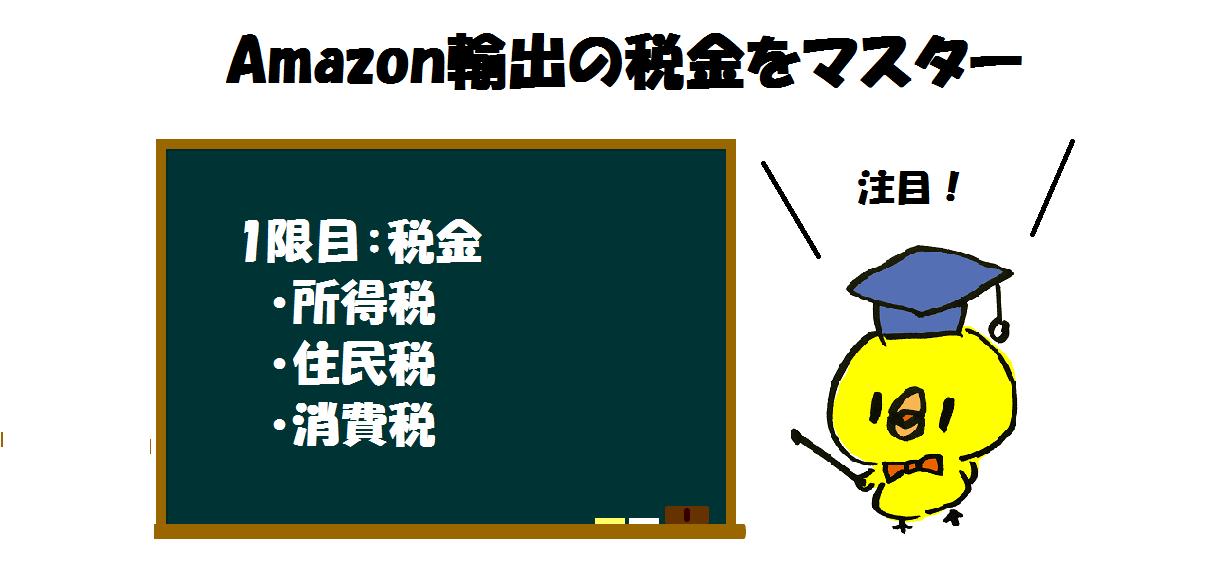 Amazon輸出 税金