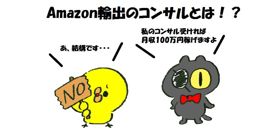 Amazon輸出 コンサル