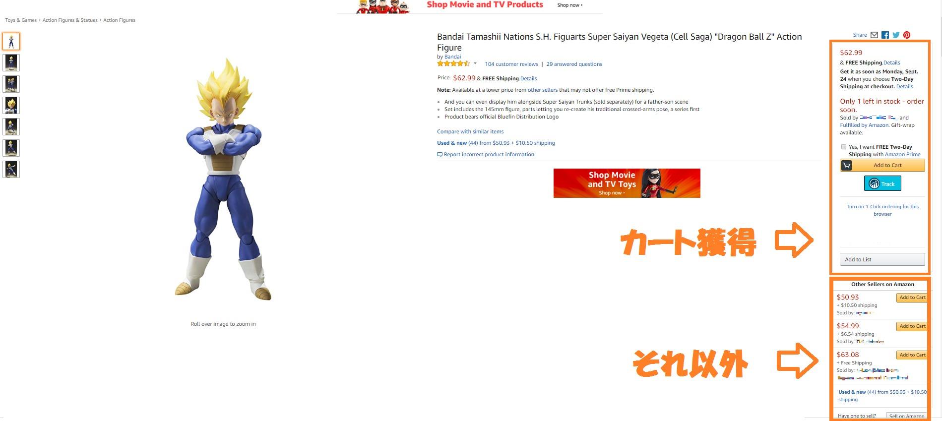 Amazon輸出 カート
