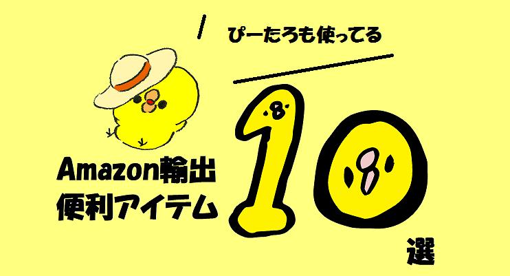 Amazon輸出セラーぴーたろが使う輸出ビジネスの便利アイテム10選