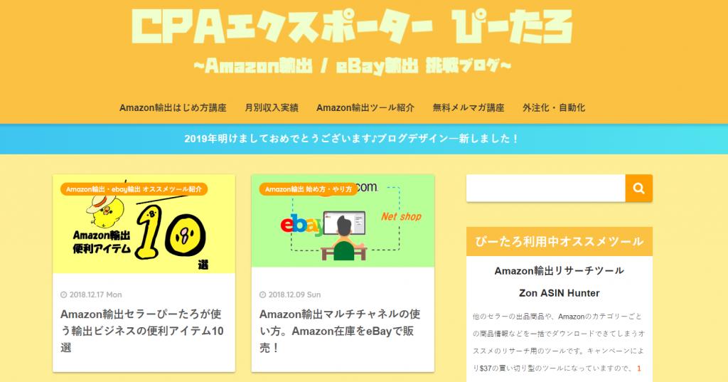 Amazon輸出 ぴーたろ ブログ