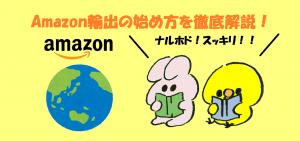 Amazon輸出の始め方
