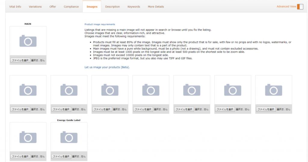 Amazon輸出 画像 規約