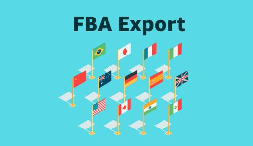 Amazon輸出 世界中のAmazon市場で販売する方法。FBA Exportの設定。