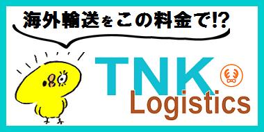 Amazon輸出 FBA納品代行業者 tnk logistics 株式会社グローバルブランド