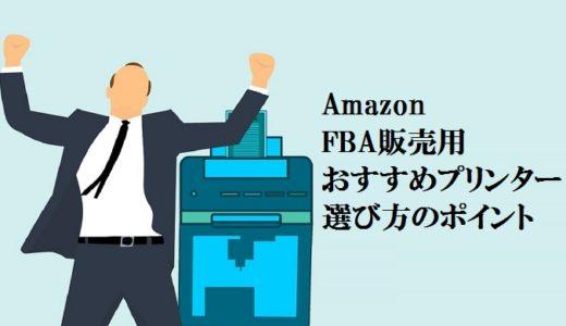 AmazonのFBA納品用にオススメのプリンター3選。物販歴4年目の答え。