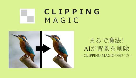 画像背景の透明白抜きが一発簡単!AIツールCLIPPING MAGICの使い方