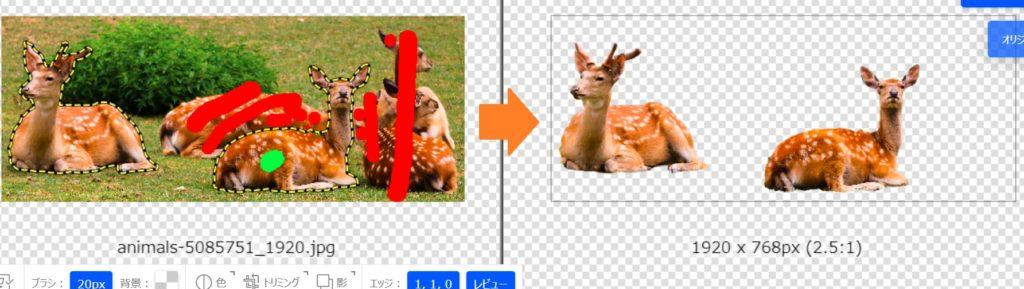画像 背景 透明 方法
