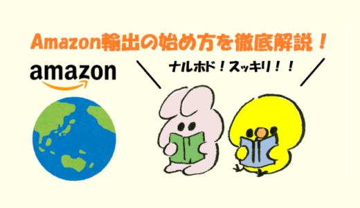 Amazon輸出 やり方 始め方