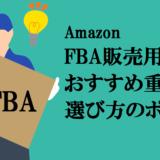 Amazon FBA 重量計 体重計 重さ 計り
