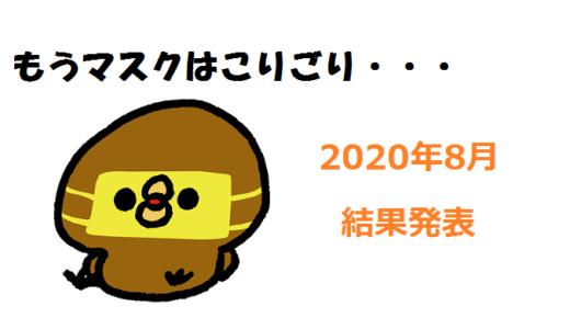 個人輸出 2020年8月月間報告