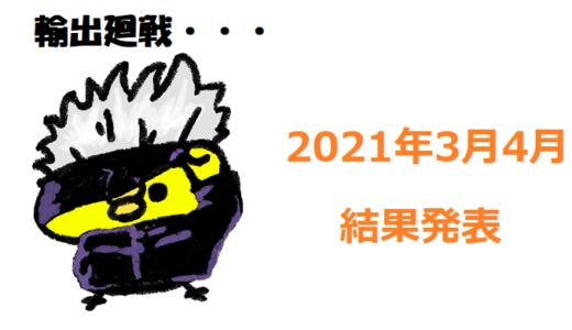個人輸出 2021年3月4月月間報告